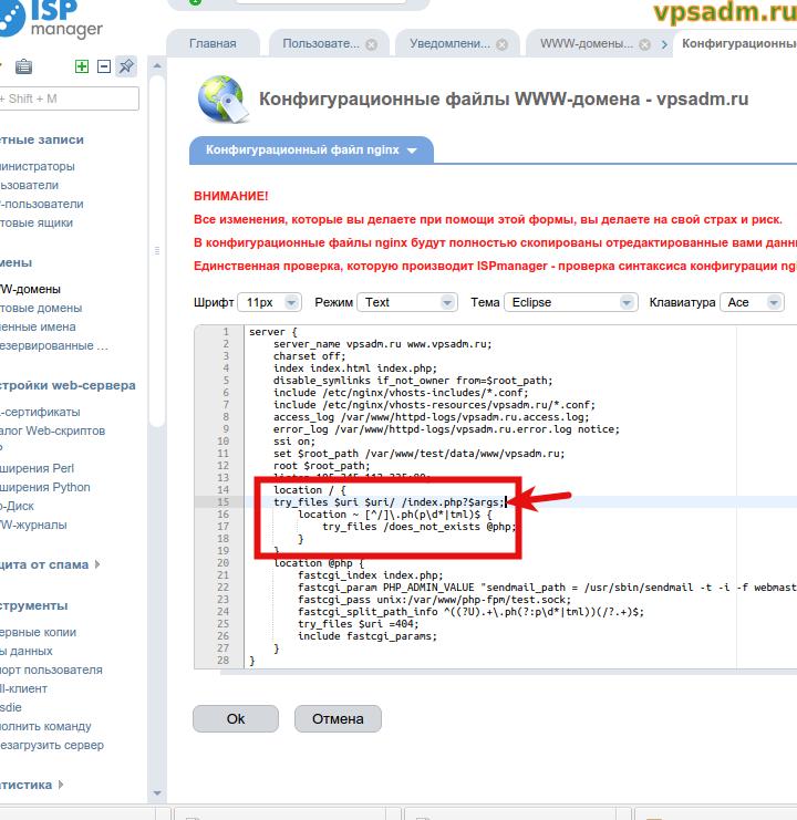 Конфигурация php-fpm для wordpress