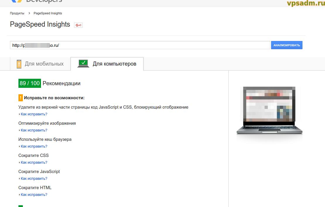 оценка работы сайта на оптимизированном VPS