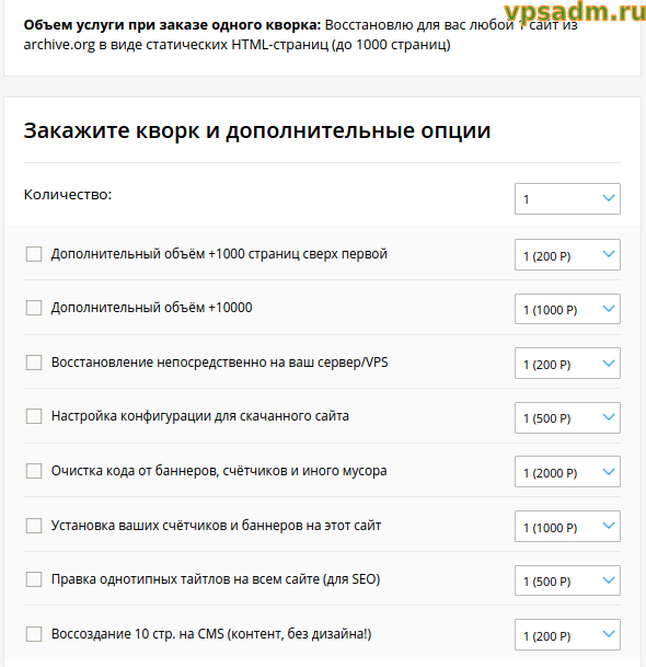цены на услуги  восстановления сайтов из вебархива, парсинг контента из вебархива