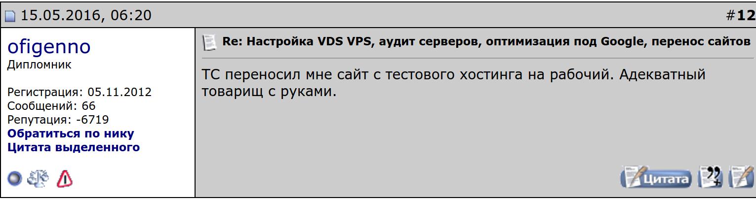 Перенос сайта на VDS