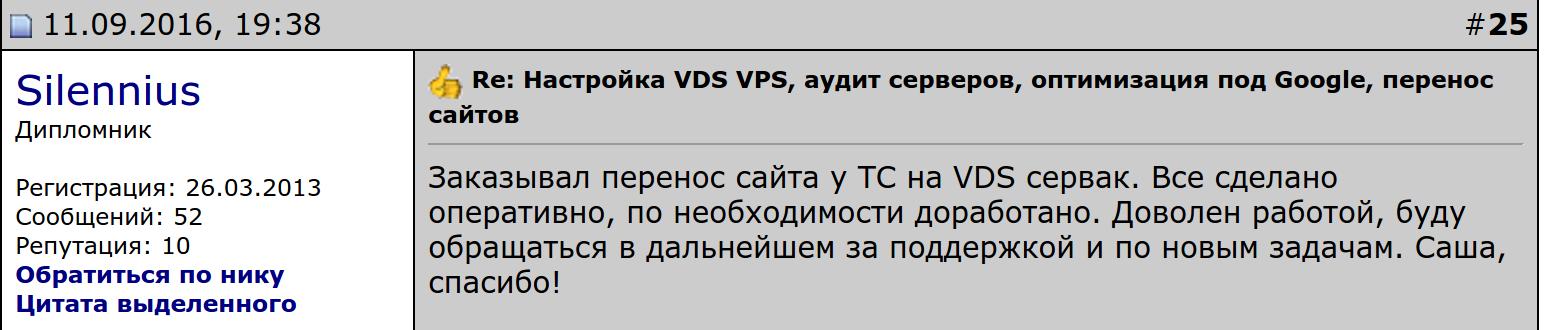 Отзыв о переносе сайта на VPS