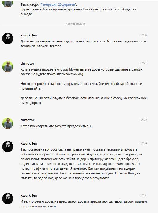 perepiska-kwork-dory