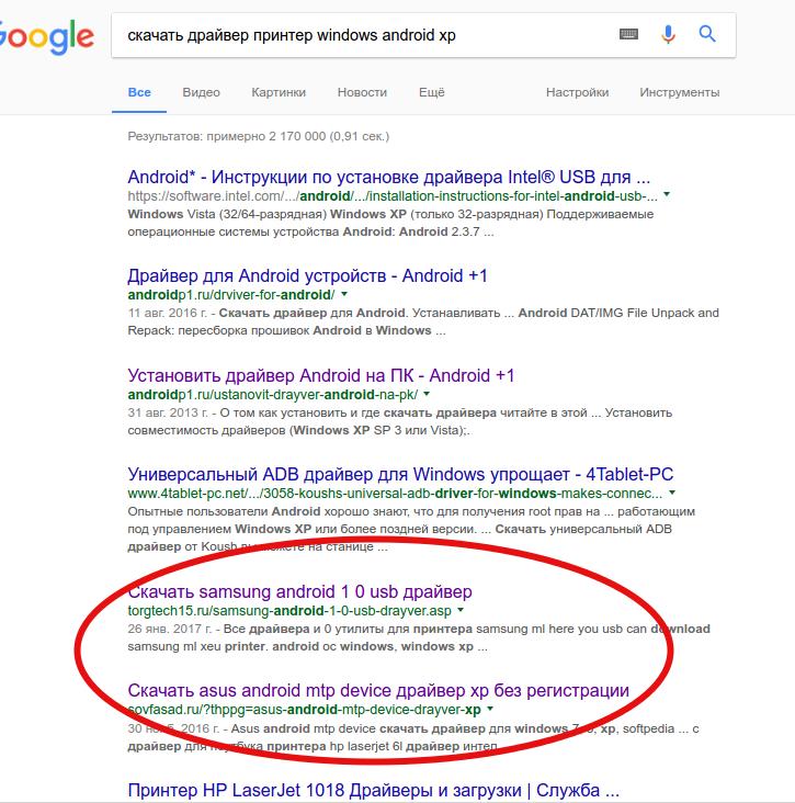 poisk-dorov-v-google