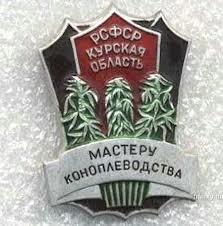 Значок Мастеру Коноплеводства РСФСР