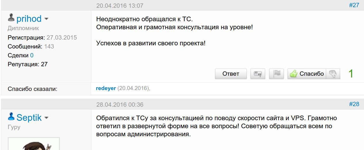 Отзывы о консультациях системного администратора linux