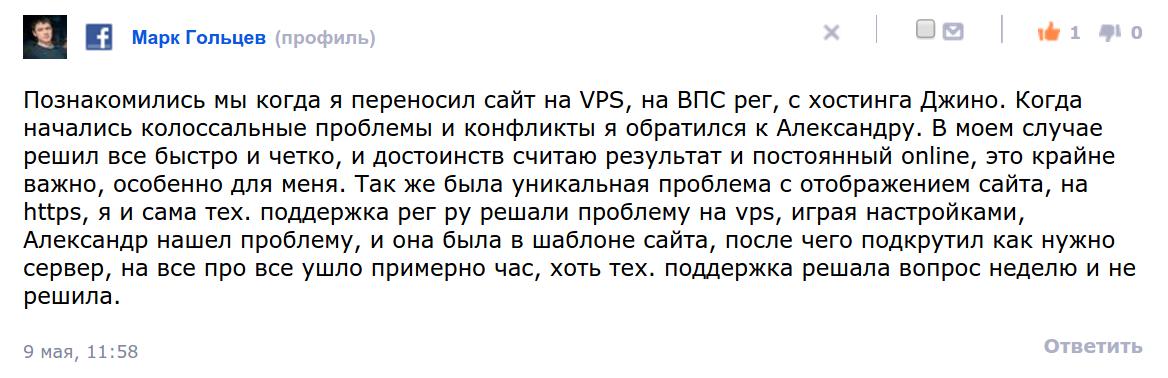 отзыв о переносе сайтов на VPS