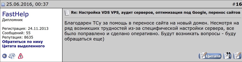Перенос сайта и решение проблем с DNS