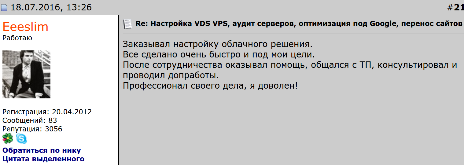 Настройка облачного VPS