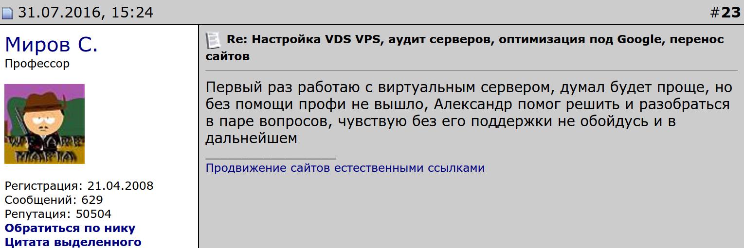 Базовая настройка VPS