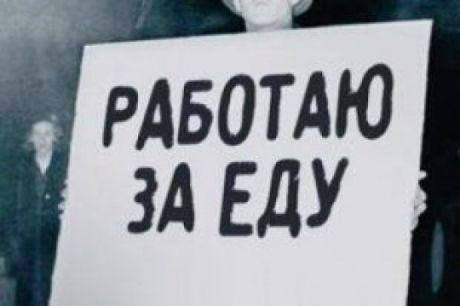 rabotayu-za-edu