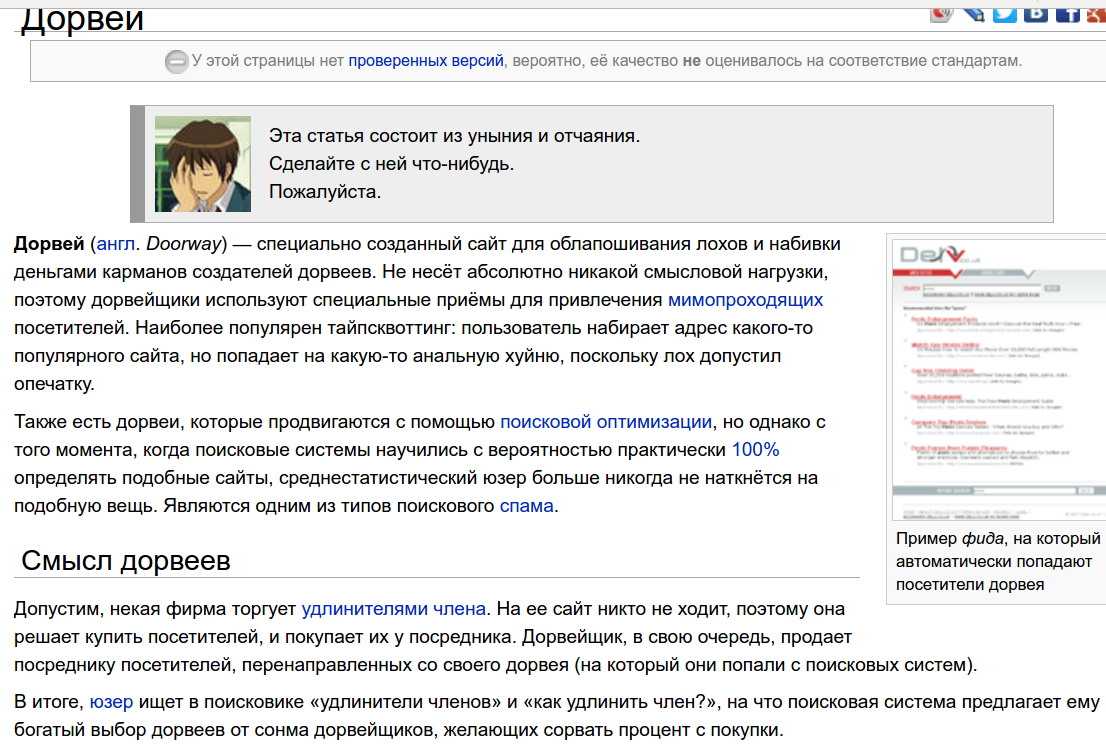 Дорвеи на сайты Себеж как сделать сайт самостоятельно html